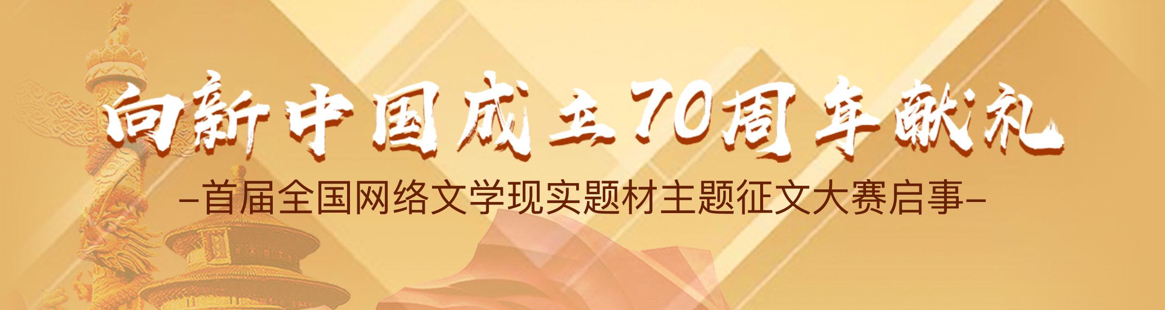 建国70周年献礼征文