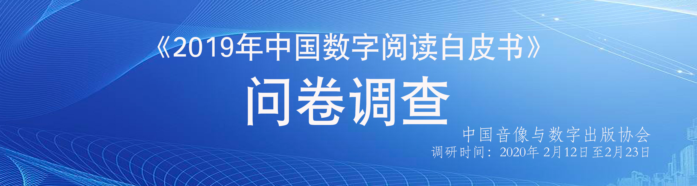 《2019年中国数字阅读白皮书》问卷调查