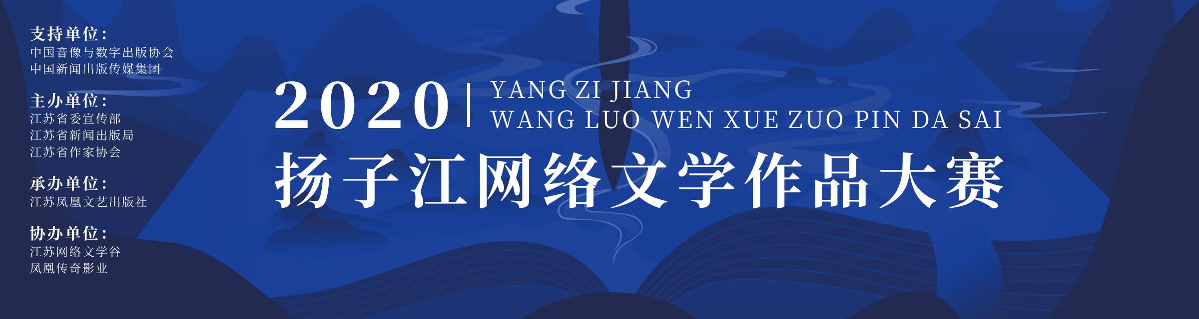 2020扬子江网络文学作品大赛