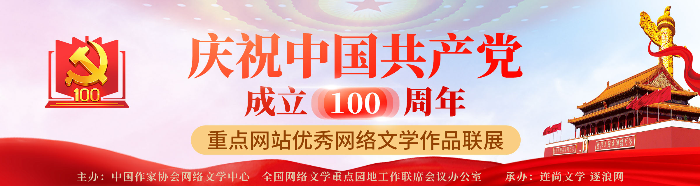 """""""庆祝中国共产党成立100周年""""优秀网络文学作品联展"""