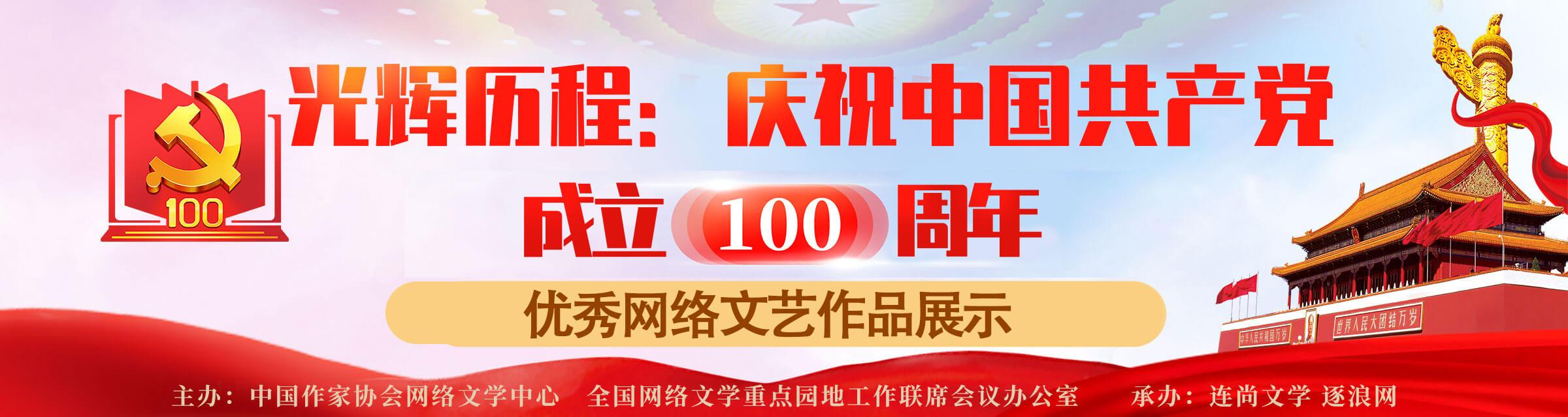 """光辉历程:""""庆祝中国共产党成立100周年""""优秀网络文艺作品展示"""