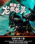 网游之龙组兽灵