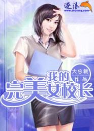 山村极品少年:我的完美女校长
