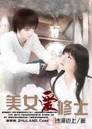 美女爱修士(沙河边上)最新章节首发更新_逐浪小说win7桌布更改