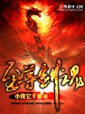 咒印加持,阿修罗逆天肉身,无限杀戮,尸山血海之上,登顶魔界至尊.