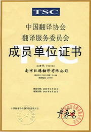 中国翻译协会 成员单位证书