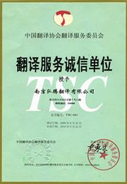 中国翻译协会 翻译服务诚信单位