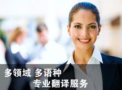 南京翻译公司