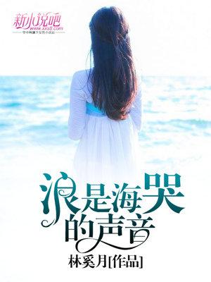 浪是海哭的声音
