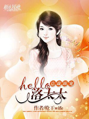 总裁溺宠锛�hello锛�洛太太
