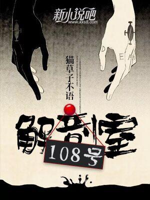 108号解剖室