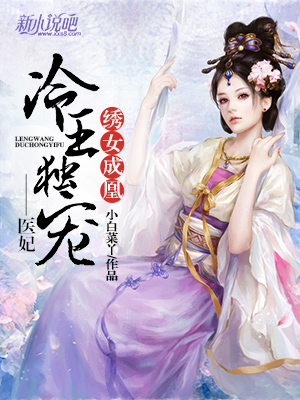 绣女成凰:冷王独宠医妃
